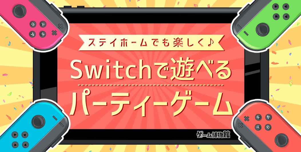 Switchparty