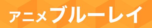 アニメBlu-ray