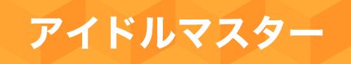 アイドルマスターシリーズ