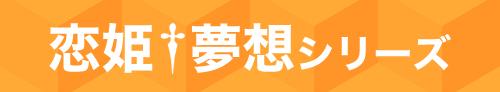 恋姫 シリーズ(BaseSon)