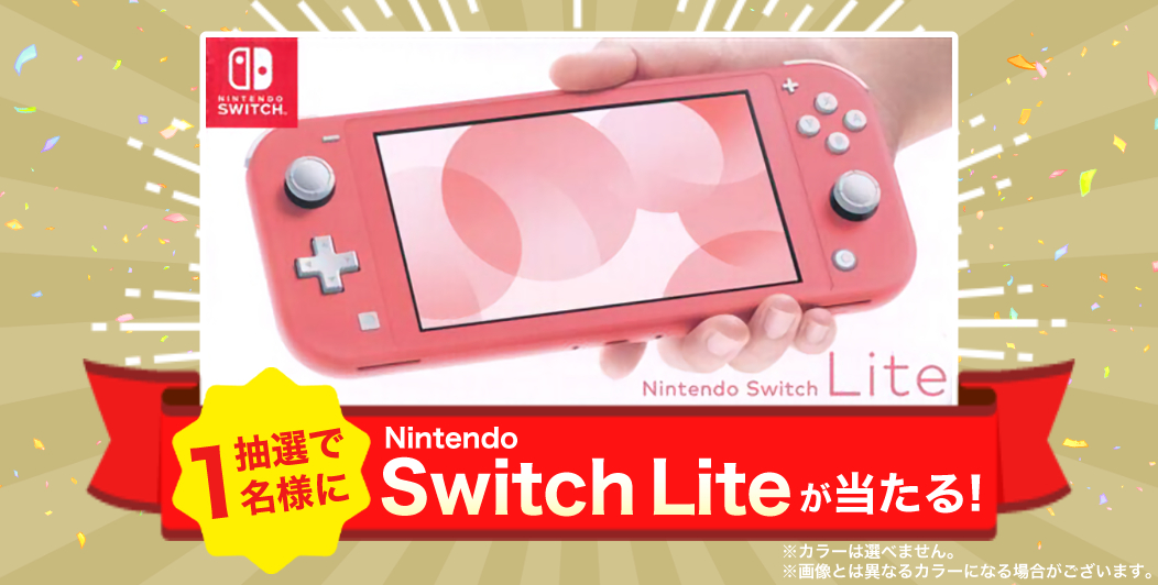 Switchソフト買取