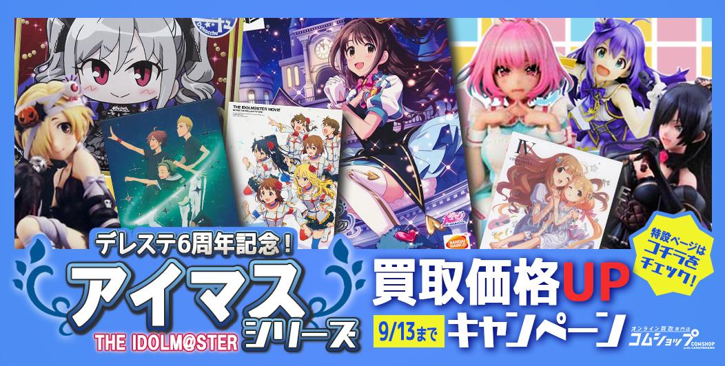アイマスシリーズ 買取価格UPキャンペーン【デレステ6周年】